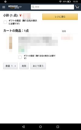 Amazonショッピングアプリで注文