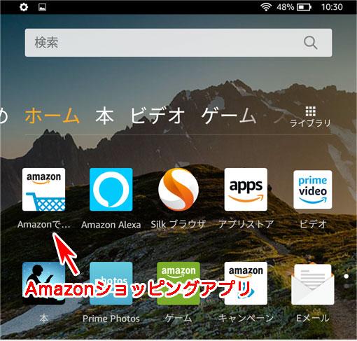 Fire HD 8のホーム画面 Amazonショッピングアプリ