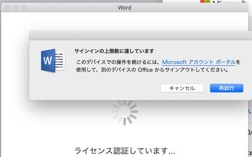 Microsoft Office Solo サインインの上限数に達しています