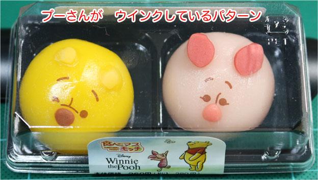 食べマスモッチ-ぷーさんウインクVer