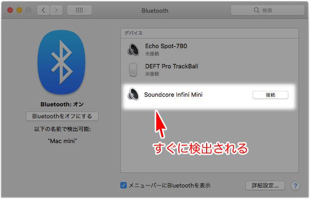 Infini-Mini-Bluetooth接続