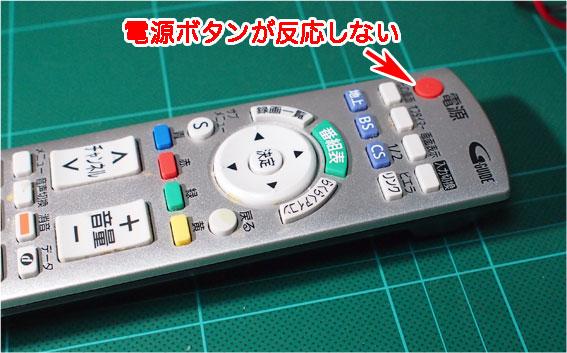リモコンの電源ボタンが反応しない
