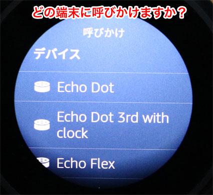 Echo Spotで 呼びかけ先が表示された状態