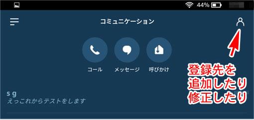Alexa コミュニケーションの選択