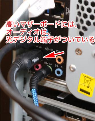マザーボードの光デジタル端子