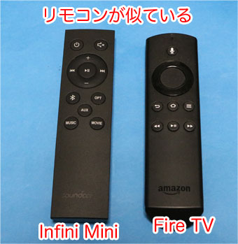 Infini-Mini-リモコンとFire TV stickのリモコンのリモコン比較