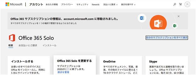 サブスクリプション情報はMicrosoftアカウントへ移動