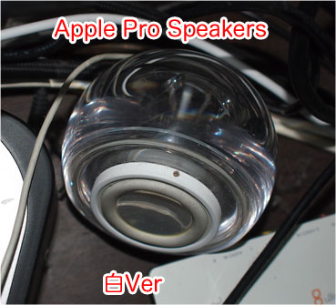 Apple Pro Speakers 白Ver