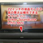 Anker Soundcore Infini Miniをテレビの前に
