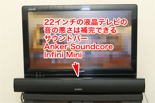 Anker Soundcore Infini Miniをテレビの前に