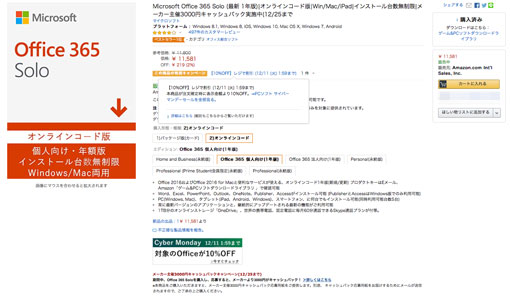 Microsoft Office 365 SoloをAmazonで買う
