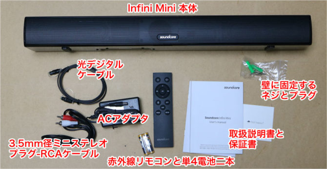 Soundcore Infini Mini 同梱物