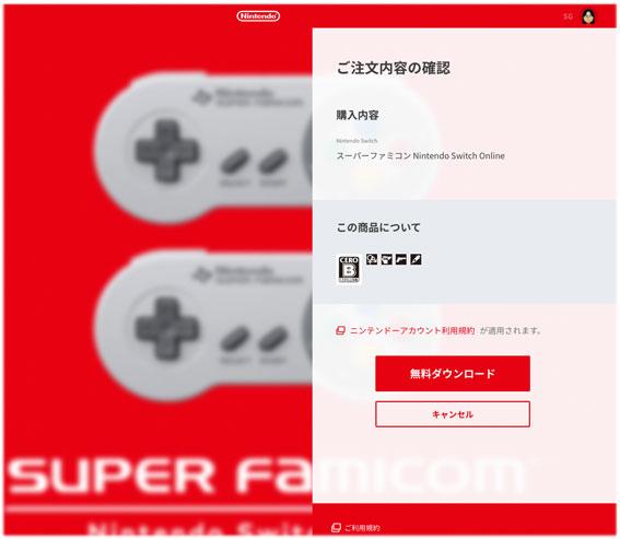 スーパーファミコン Nintendo Switch Online 無料団ロード開始