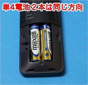 単4電池二本を同じ方向にいれる