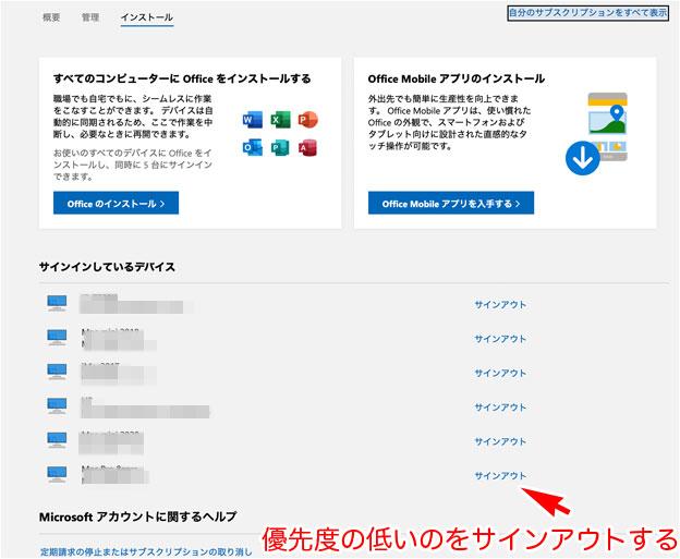 Microsoft 365 Personal サインインしているデバイスをサインアウトする