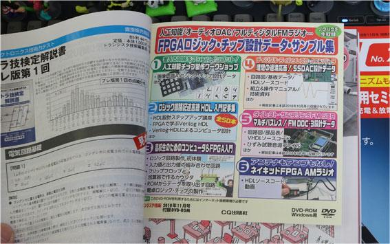 FPGAロジックチップ製作DVD