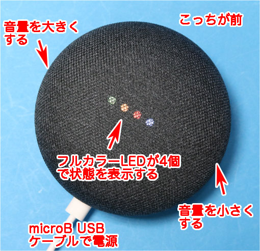 Google Home mini の上面観