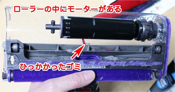 ソフトローラークリーナーヘッドを掃除する