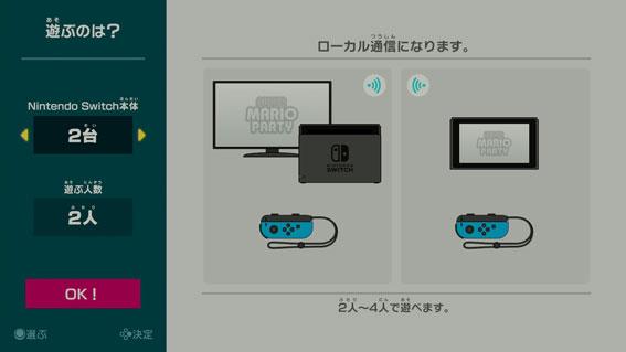 Nintendo Switch二台で通信