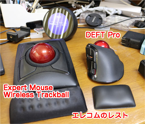 DEFTPROとExpert Mouse Wireless Trackball
