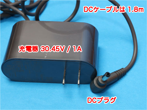 V10の充電アダプター