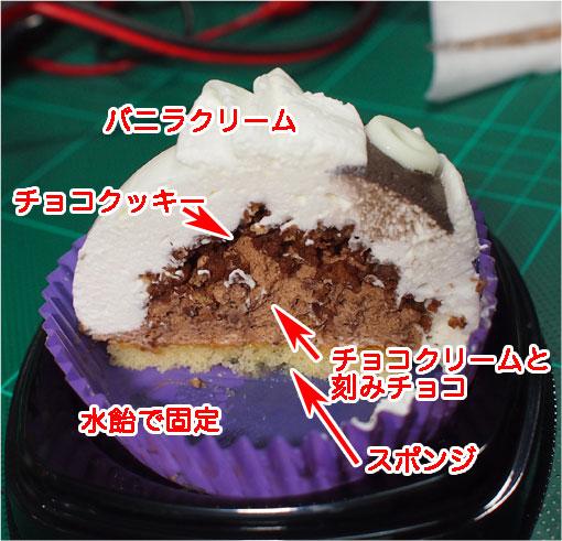 ハロウィン ミイラバニラ&チョコケーキ断面