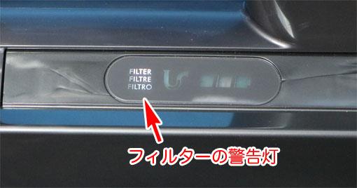 V10のフィルター警告灯 LED