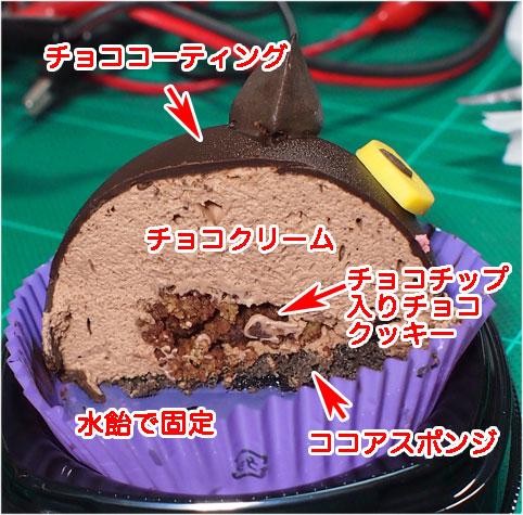 ハロウィン 黒猫 チョコケーキ断面
