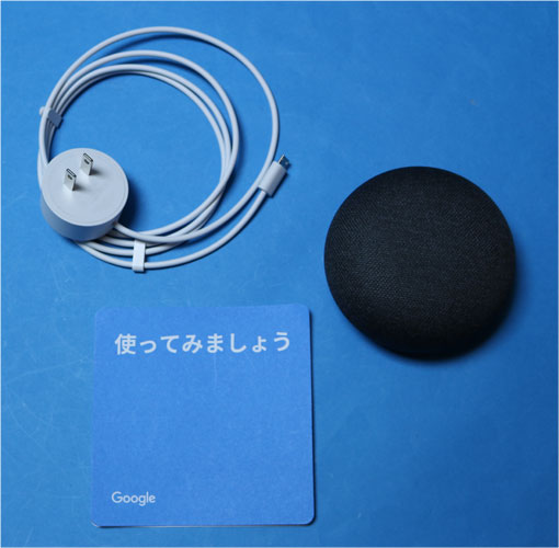 Google Home mini 同梱物