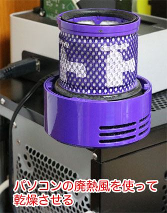 V10のフィルターの乾燥はパソコンの廃熱風で