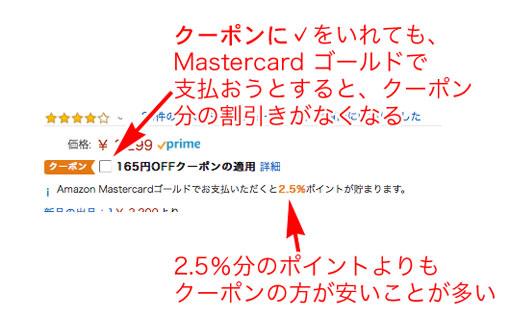 Mastercardゴールドを使うとクーポンが無効になる