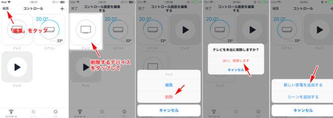 Nature Remo アプリ コントロールのデバイスを削除
