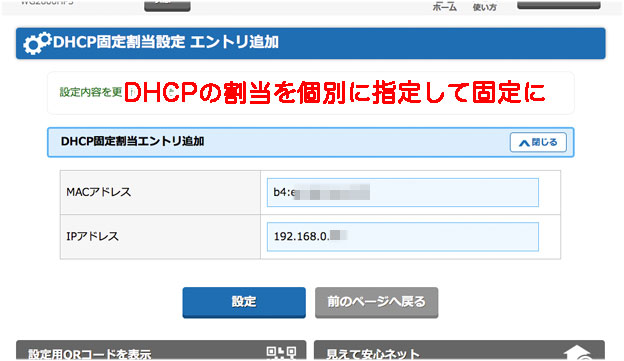 DHCP固定割当エントリ追加