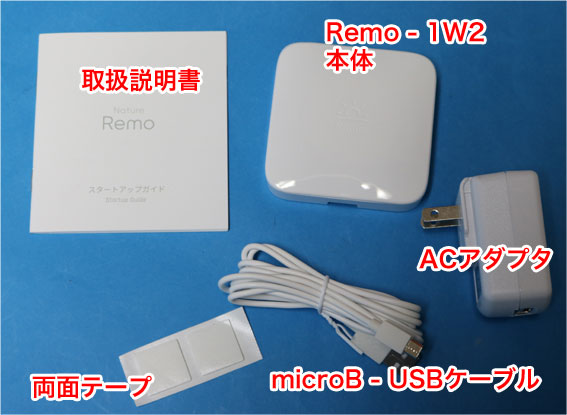 Remo−1W2同梱物