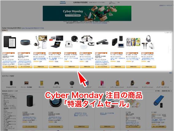 Cyber Monday 注目セール 特選タイムセール