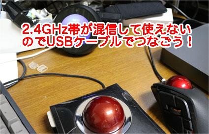 2.4GHz帯のワイヤレス機器が使えないのでUSBで接続をする