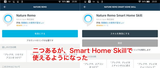 Nature Remoのスキルは、2つあるので注意が必要