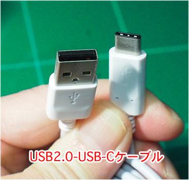 USB2.0-USB-Cケーブル