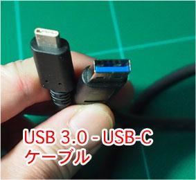 USB-A 3.1 - USB-Cケーブル