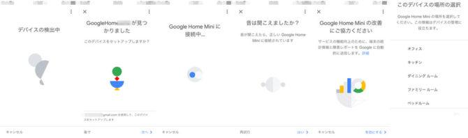 Google Home Mini の場所の設定まで