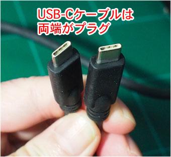 USB-Cケーブルは両端がプラグ