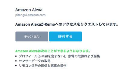 AlexaがRemoへのアクセスを許可させる