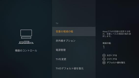 機器制御/機器の管理/TV