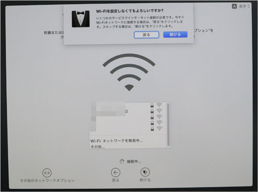 Mojave Wi-Fiの設定はしません