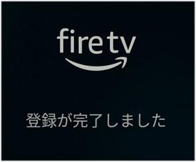 FireTVの登録が完了しました