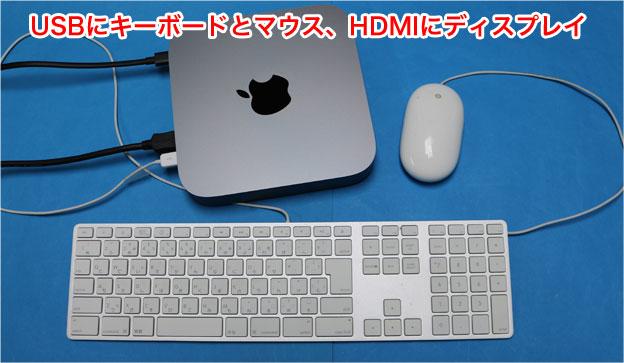 Mac miniの初期設定には、マウスとキーボードが必要