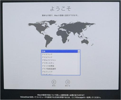 macOS Mojave 使用地域の選択