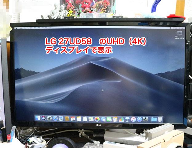 UHD(4K) 27UD58とMac mini