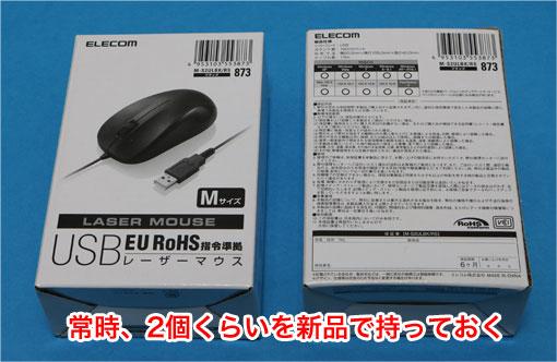 M-S2ULBK/RSの箱は簡素で業務用ってかんじ