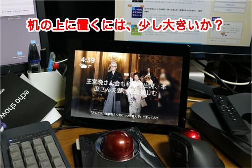 Echo Show は机の上では邪魔